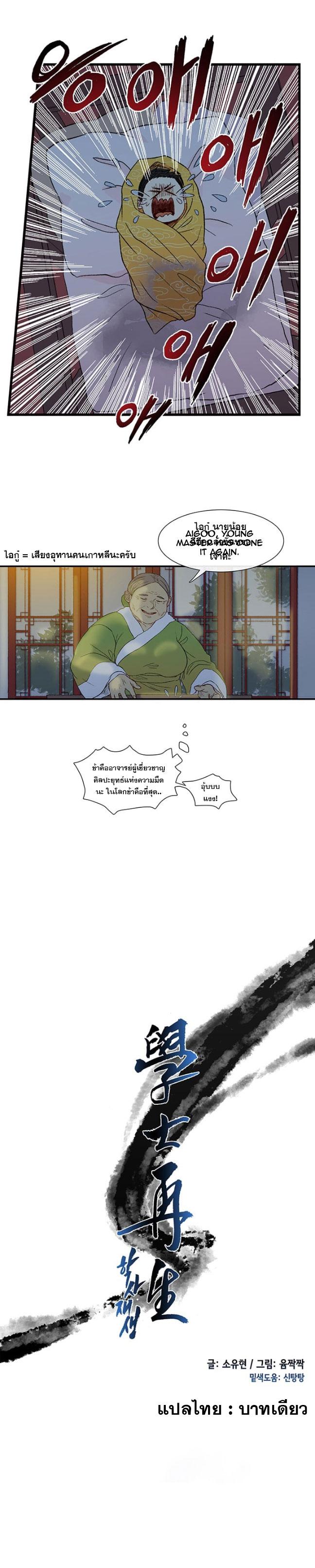 อ่านการ์ตูน The Scholar's Reincarnation 2 ภาพที่ 7