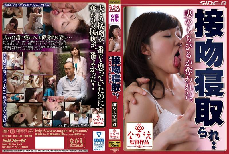 NSPS-497 - Aoi Shino - Kissing And Fucking... Abducted By A Wife's Lip Service
