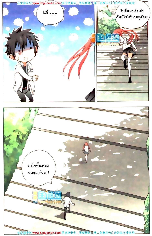 อ่านการ์ตูน jiujiubashiyi 1 ภาพที่ 20