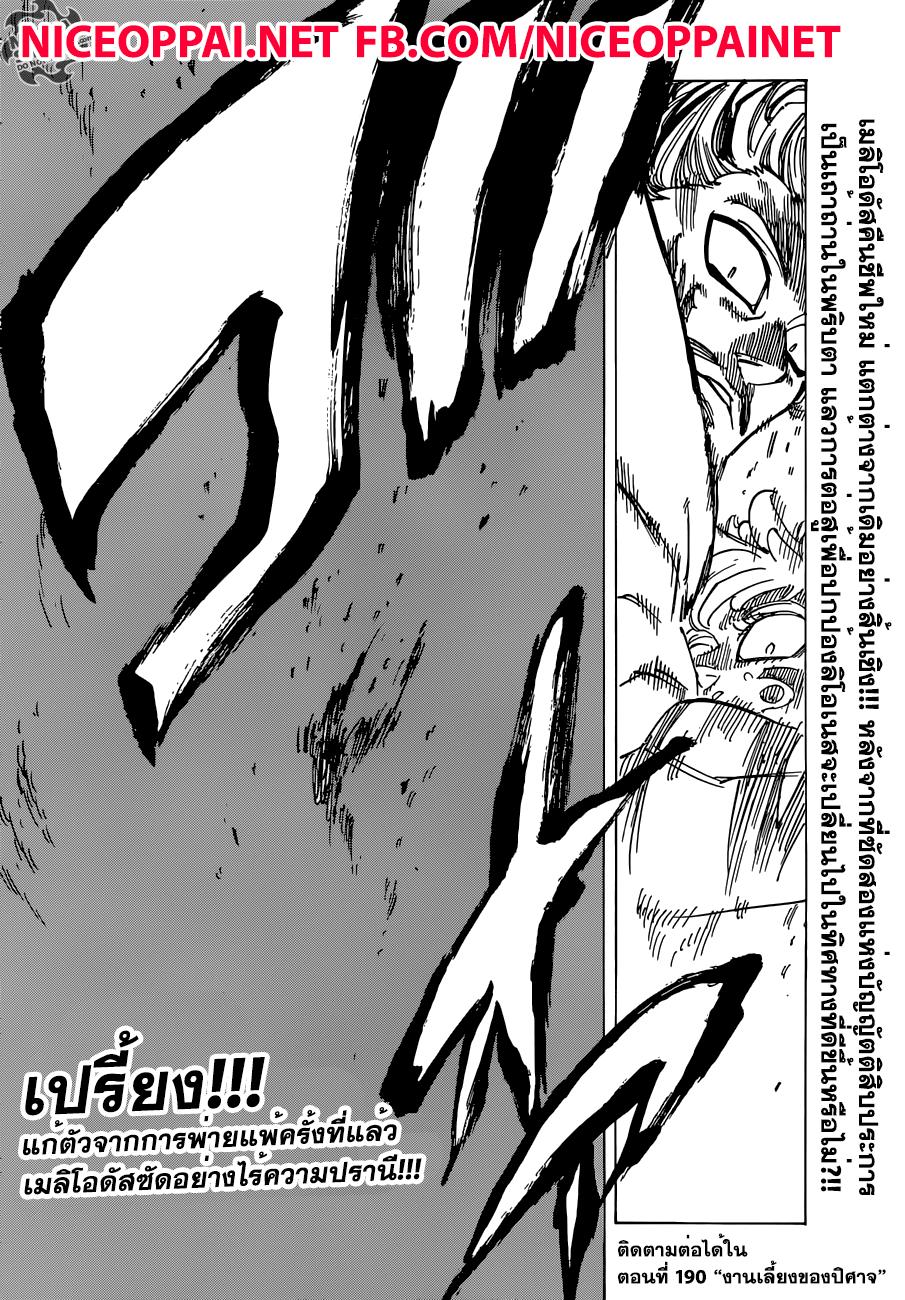 อ่านการ์ตูน Nanatsu No Taizai ตอนที่ 189 หน้าที่ 19
