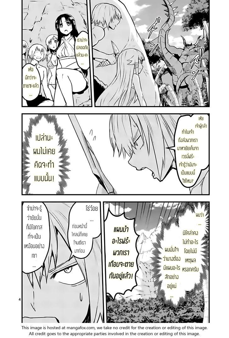 อ่านการ์ตูน Yuusha ga Shinda! ตอนที่ 66 หน้าที่ 4