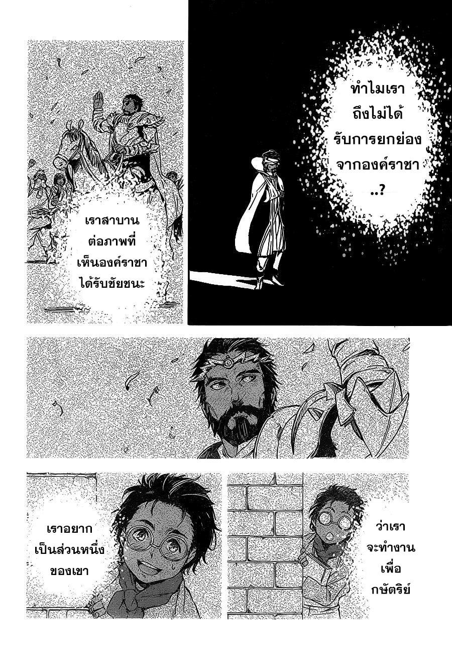 อ่านการ์ตูน Tensei Shitara Slime Datta Ken 7 ภาพที่ 17