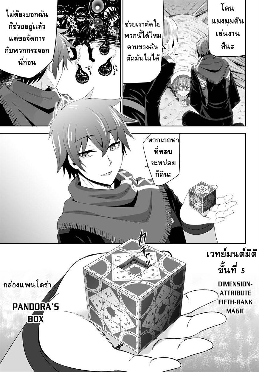 อ่านการ์ตูน Ultimate Antihero ตอนที่ 6 หน้าที่ 7