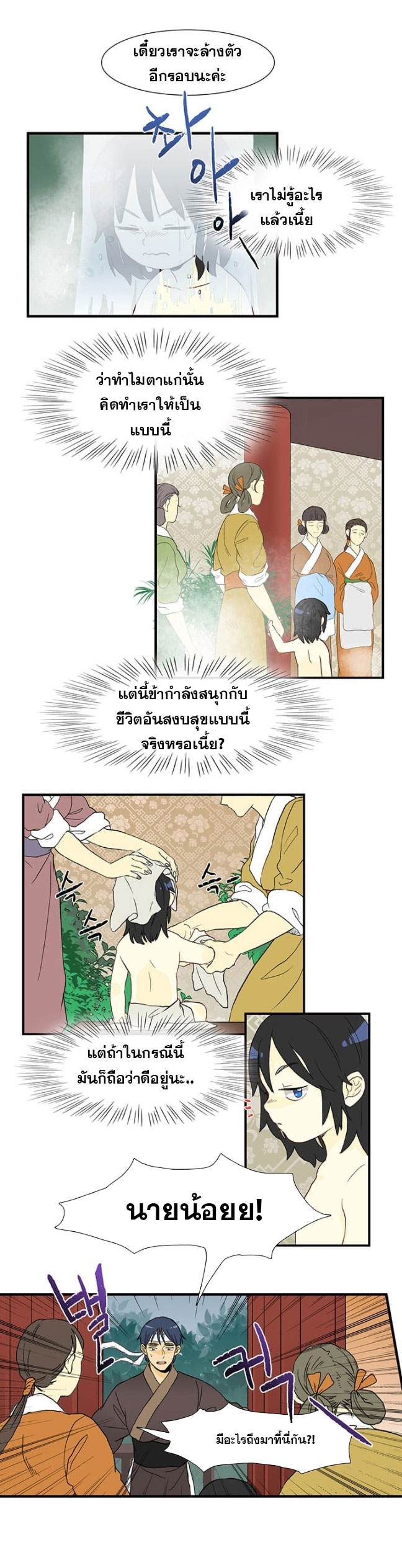 อ่านการ์ตูน The Scholar's Reincarnation 2 ภาพที่ 15