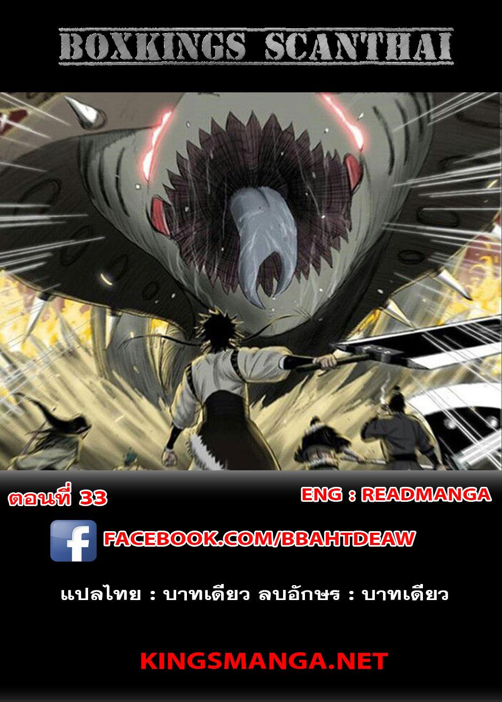 อ่านการ์ตูน Red Storm 33 ภาพที่ 6