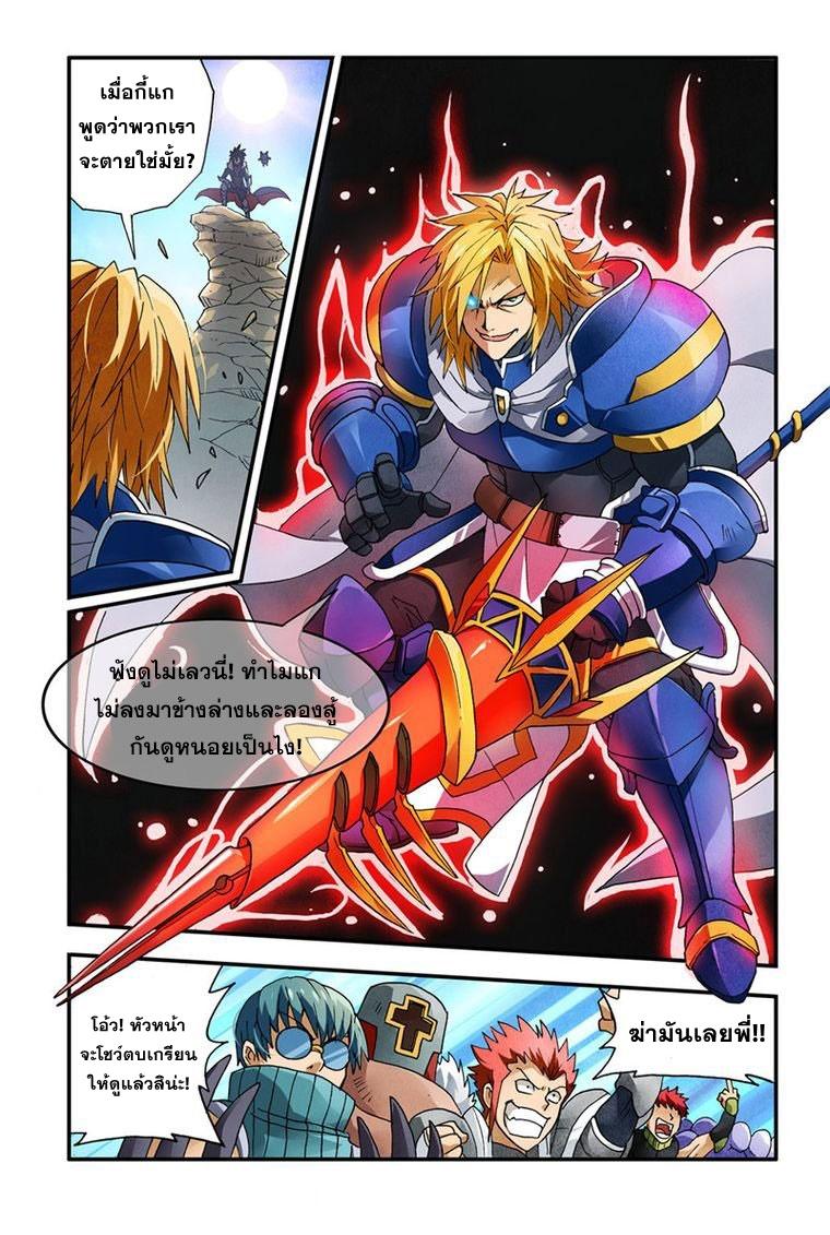 อ่านการ์ตูน Demon King's Counterattack! 2 ภาพที่ 6