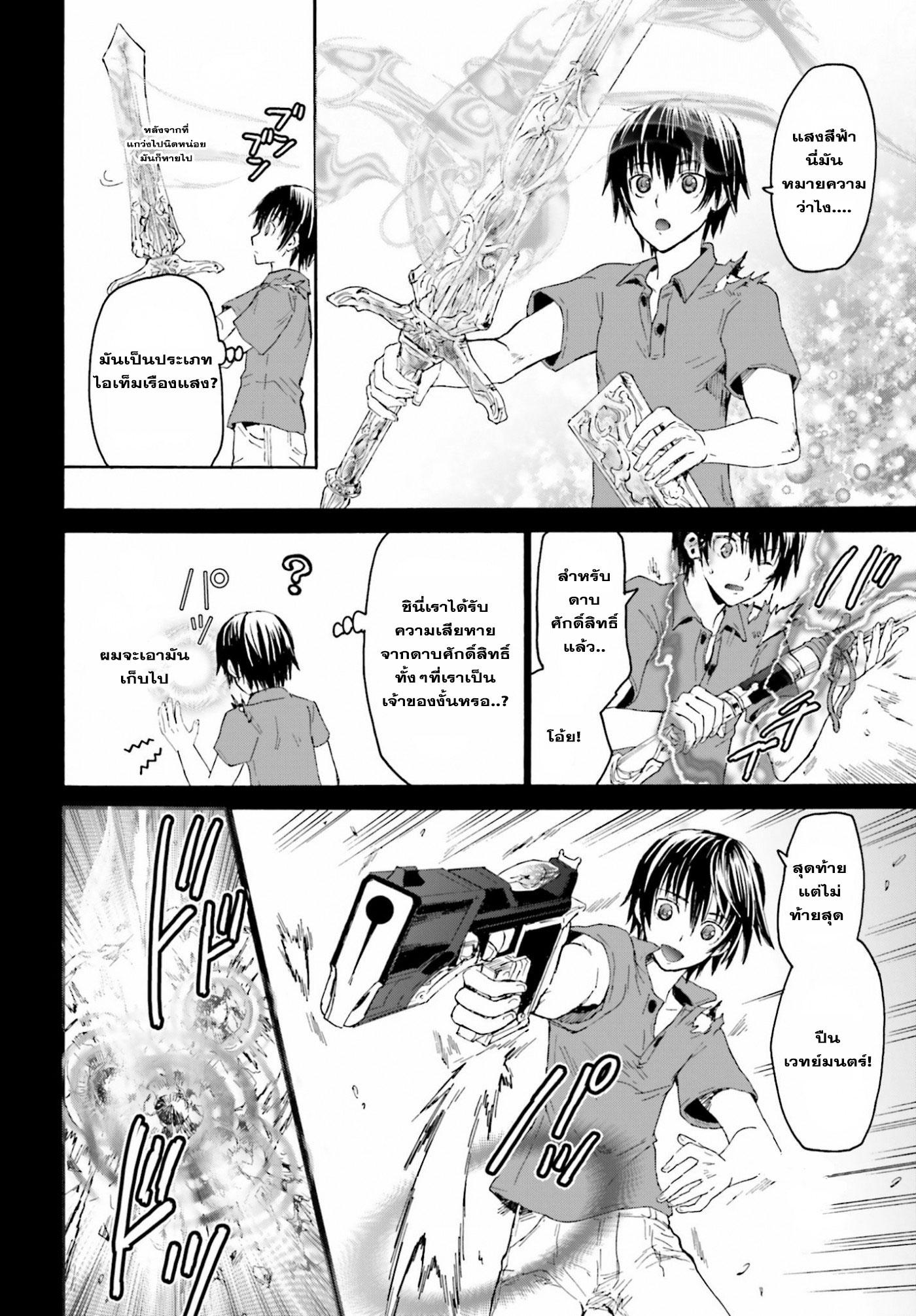 อ่านการ์ตูน Death March kara Hajimaru Isekai Kyousoukyoku 4 ภาพที่ 14