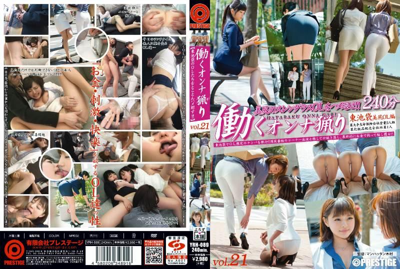 YRH-089 - 不詳 - 働くオンナ猟り vol.21