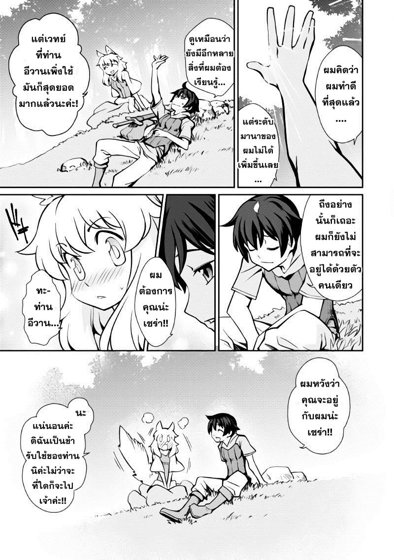อ่านการ์ตูน Isekai wo Seigyo Mahou de Kirihirake 3 ภาพที่ 22