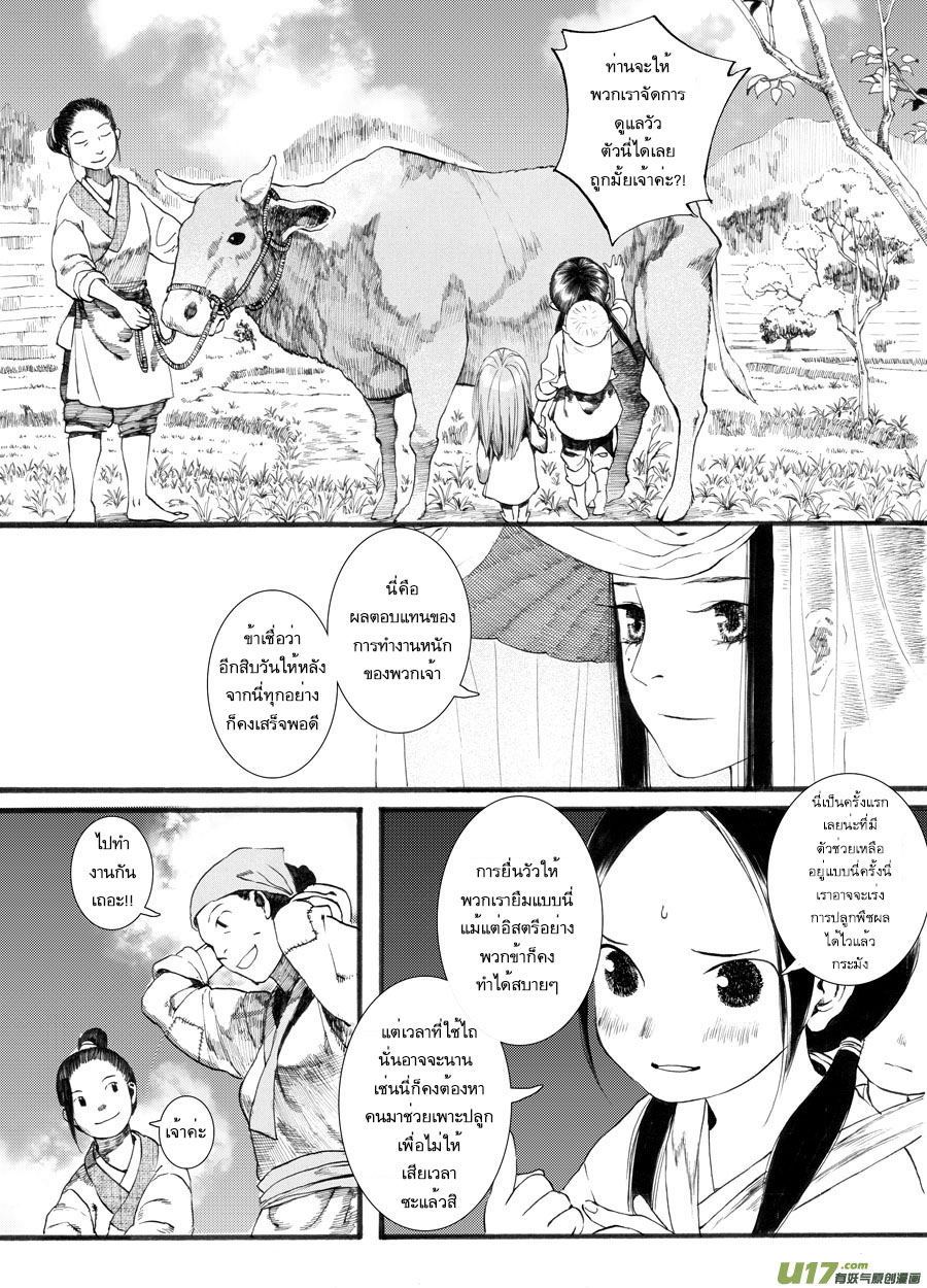 อ่านการ์ตูน Chang Ge Xing 26 ภาพที่ 24