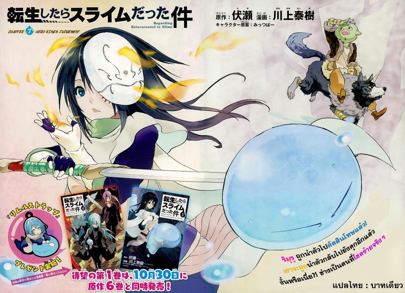 อ่านการ์ตูน Tensei Shitara Slime Datta Ken 7 ภาพที่ 2