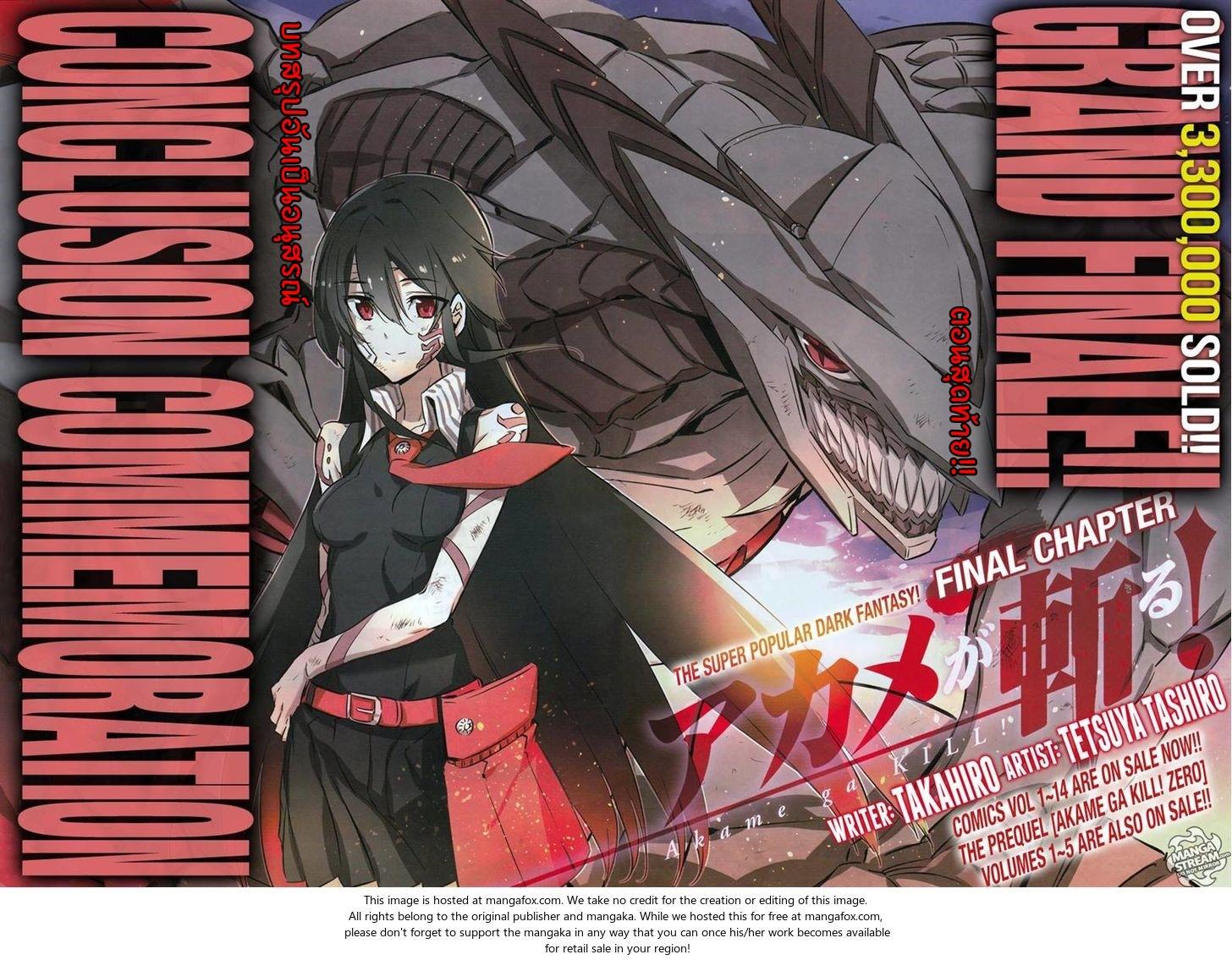 อ่านการ์ตูน Akame ga Kiru ตอนที่ 78 หน้าที่ 4
