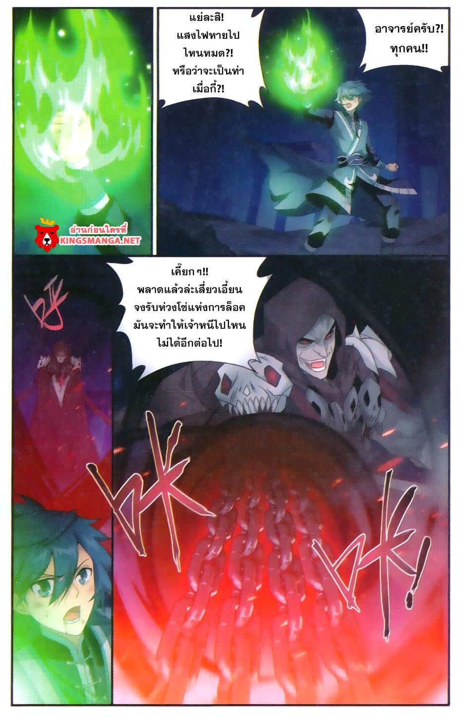 อ่านการ์ตูน Doupo Cangqiong 169 ภาพที่ 20