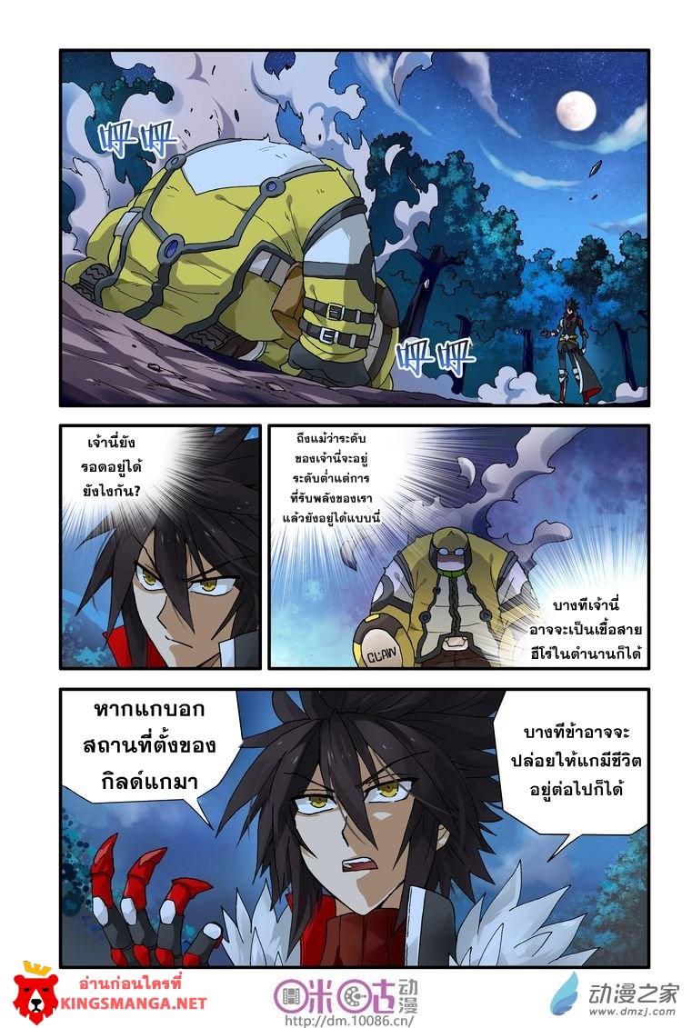 อ่านการ์ตูน Demon King's Counterattack! 6 ภาพที่ 1