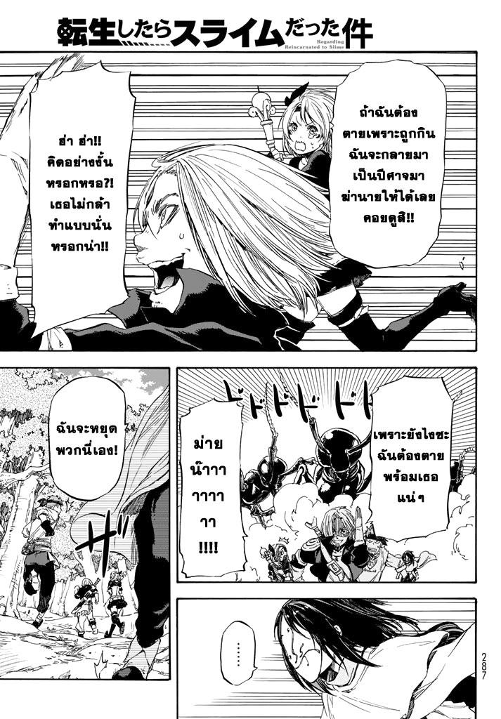 อ่านการ์ตูน Tensei Shitara Slime Datta Ken 8 ภาพที่ 13