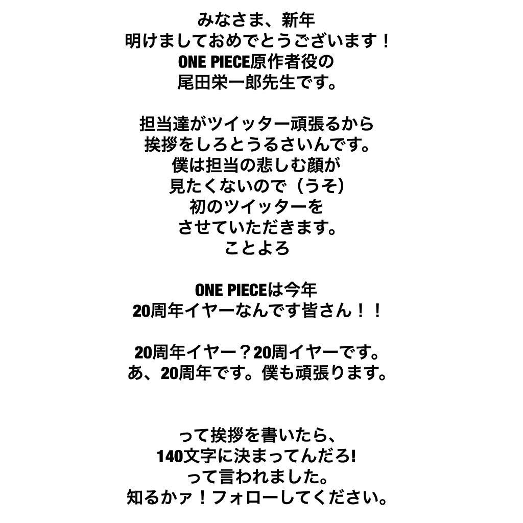 Επισημος λογαριασμος για το manga στο Twitter απο το staff του Oda + Οda's Interviews ExrwAqs5