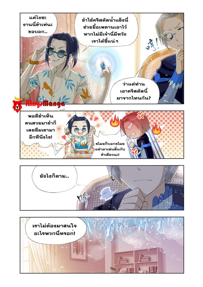 อ่านการ์ตูน Kuang Shen 19 ภาพที่ 31