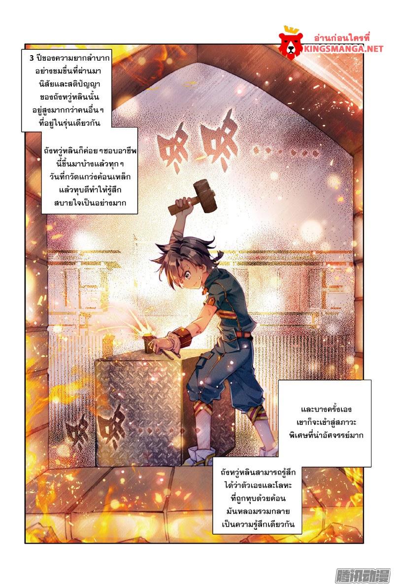 อ่านการ์ตูน Douluo Dalu 3 The Legends of The Dragon Kings 7 ภาพที่ 14