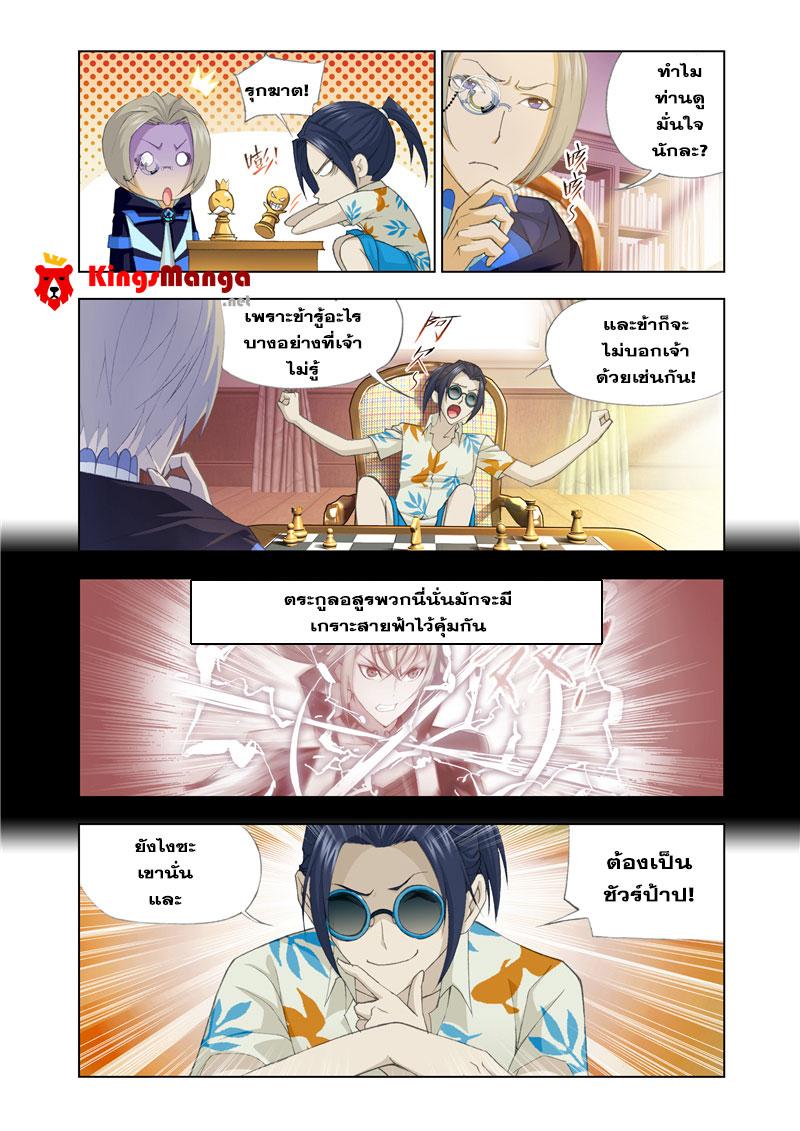 อ่านการ์ตูน Kuang Shen 19 ภาพที่ 3