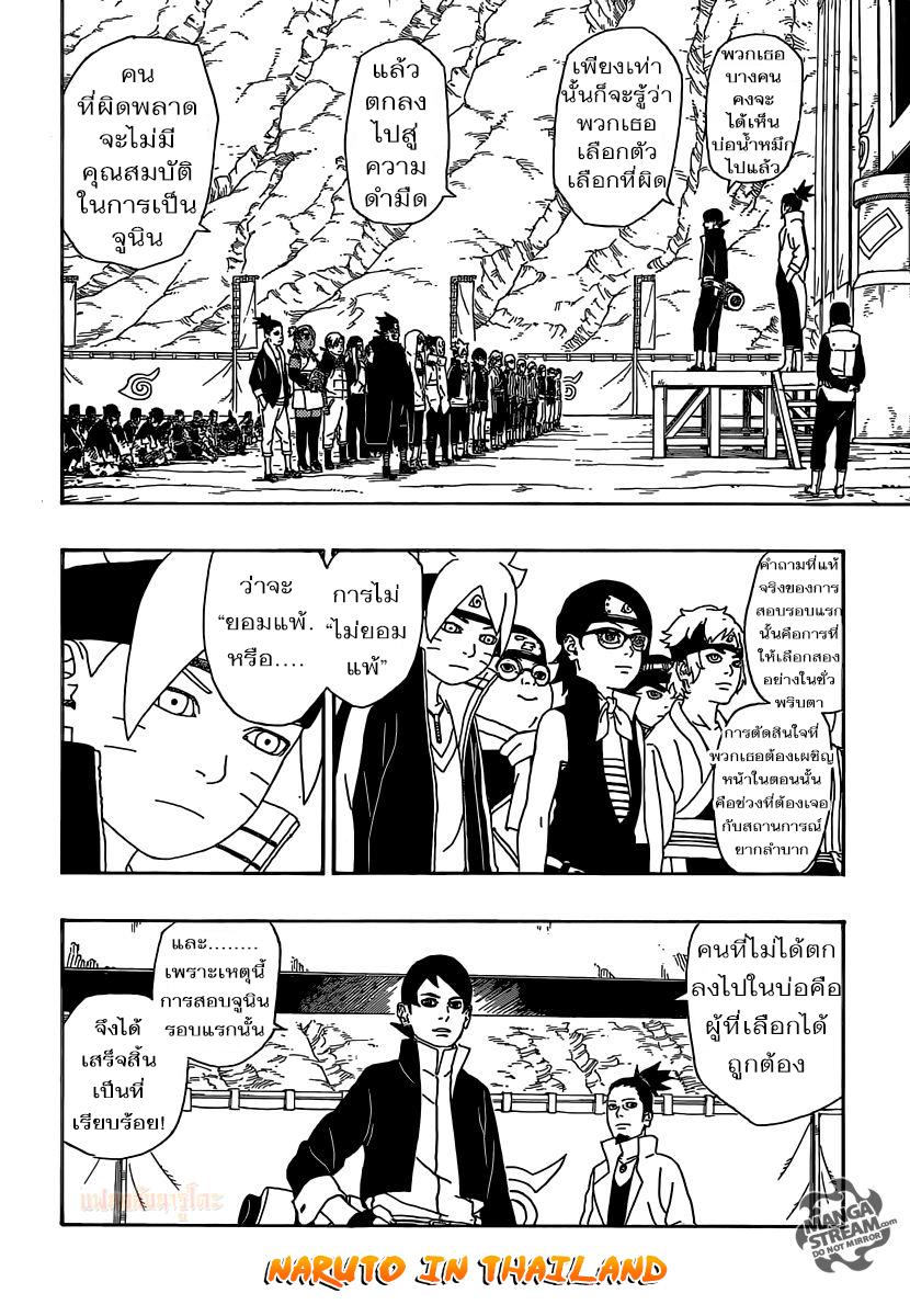 Boruto ตอนที่ 3 FunnyClub