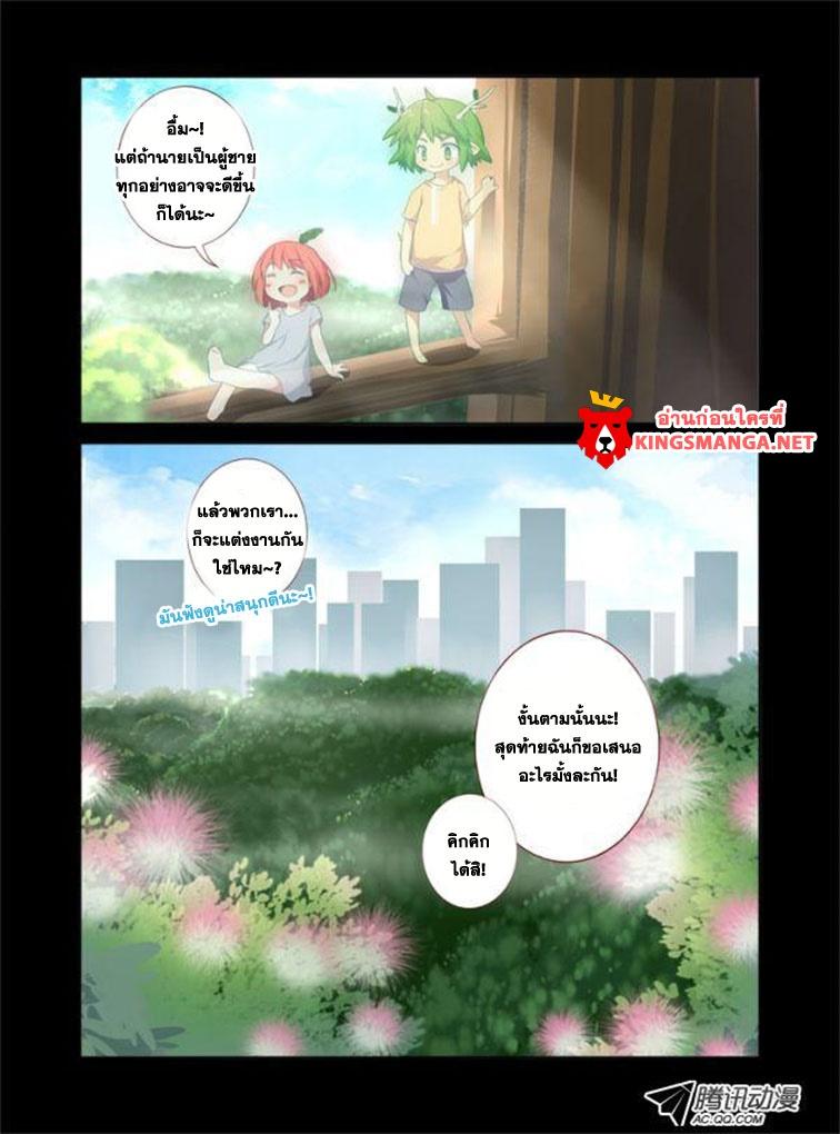 อ่านการ์ตูน Yaoguai Mingdan [Monster List] 21 ภาพที่ 7