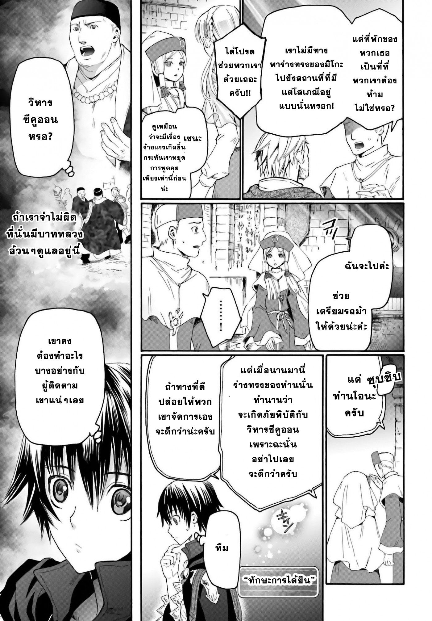 อ่านการ์ตูน Death March kara Hajimaru Isekai Kyousoukyoku 5 ภาพที่ 7