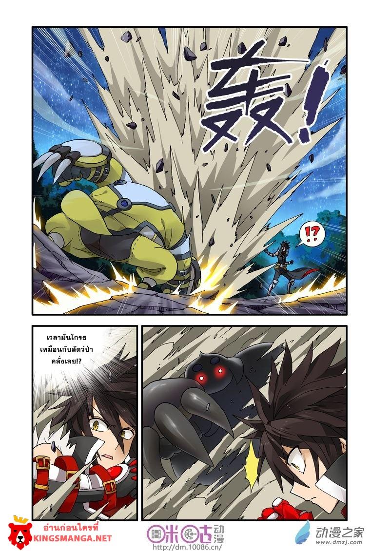 อ่านการ์ตูน Demon King's Counterattack! 6 ภาพที่ 9