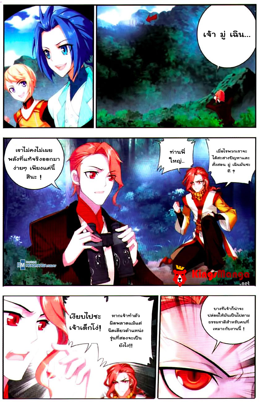 อ่านการ์ตูน Da Zhu Zai 10 ภาพที่ 8