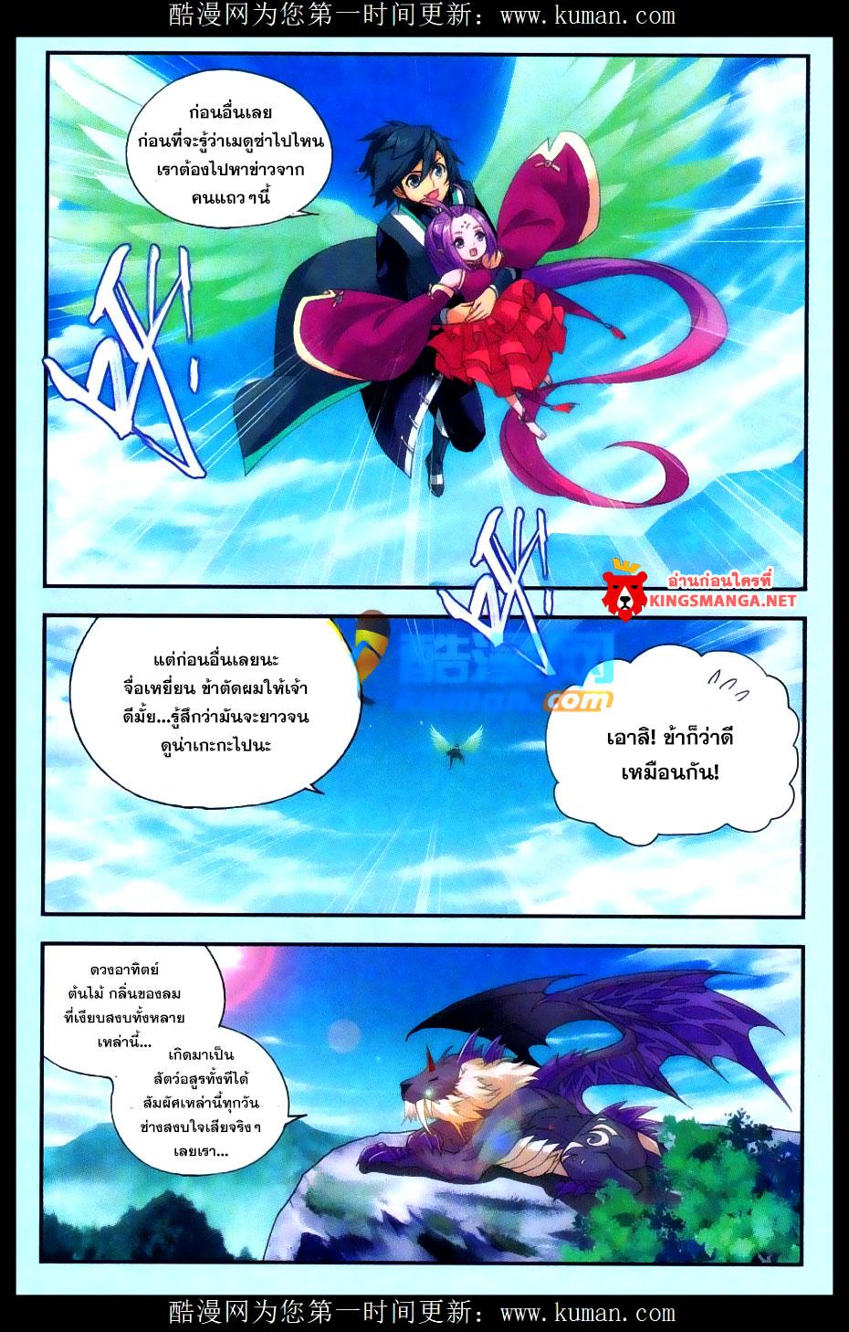 อ่านการ์ตูน Doupo Cangqiong 174 ภาพที่ 12