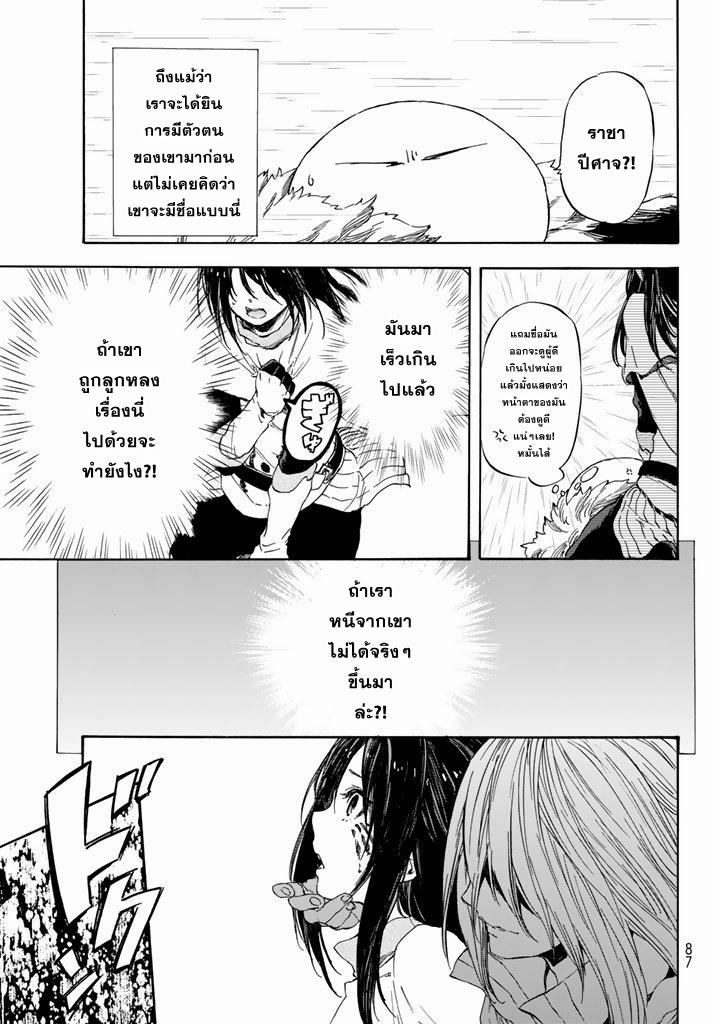 อ่านการ์ตูน Tensei Shitara Slime Datta Ken 9 ภาพที่ 17
