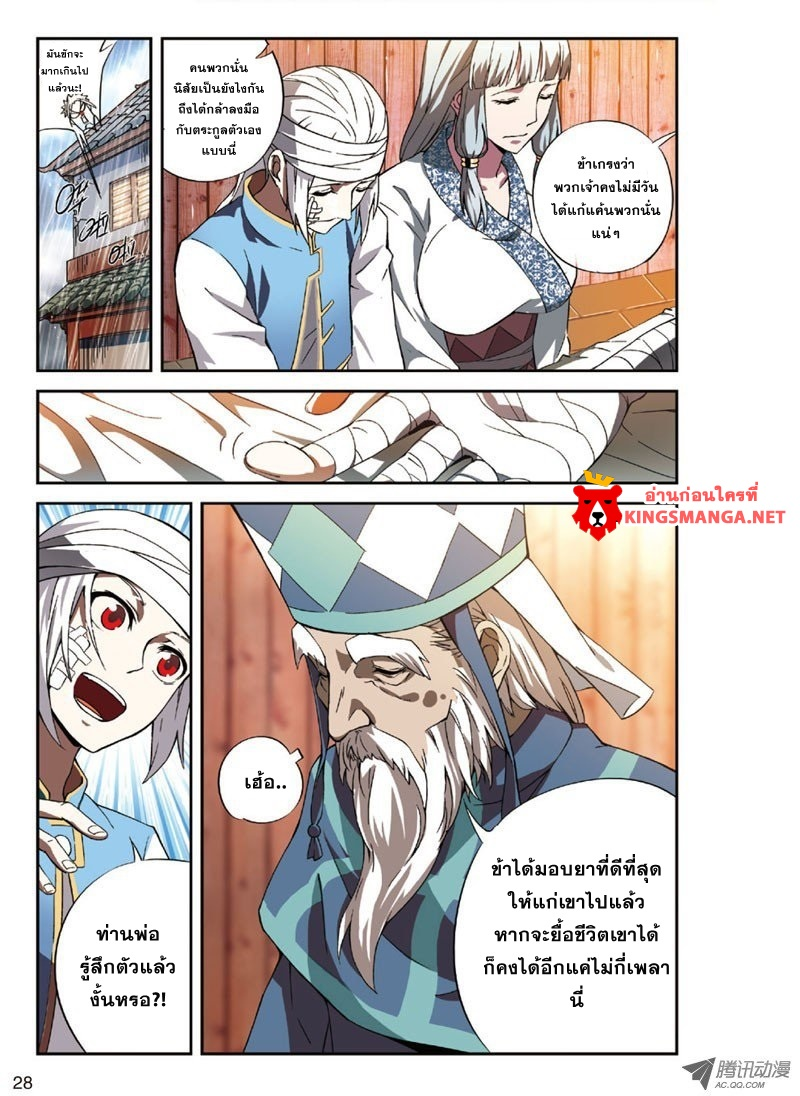 อ่านการ์ตูน Doupo Cangqiong Yaolao 1 ภาพที่ 24