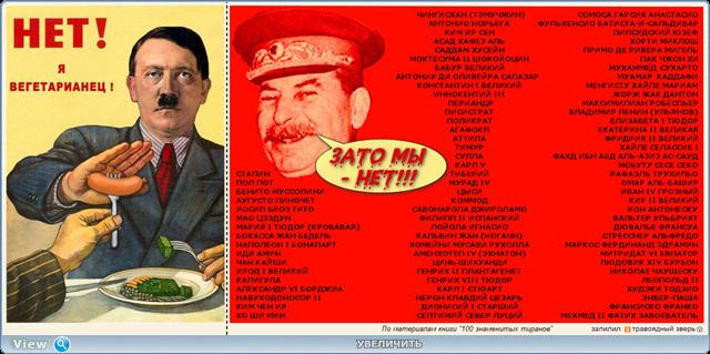 Гитлер был вегетарианцем??? Обстоятельный ответ мясоедам Q5HLXZD8