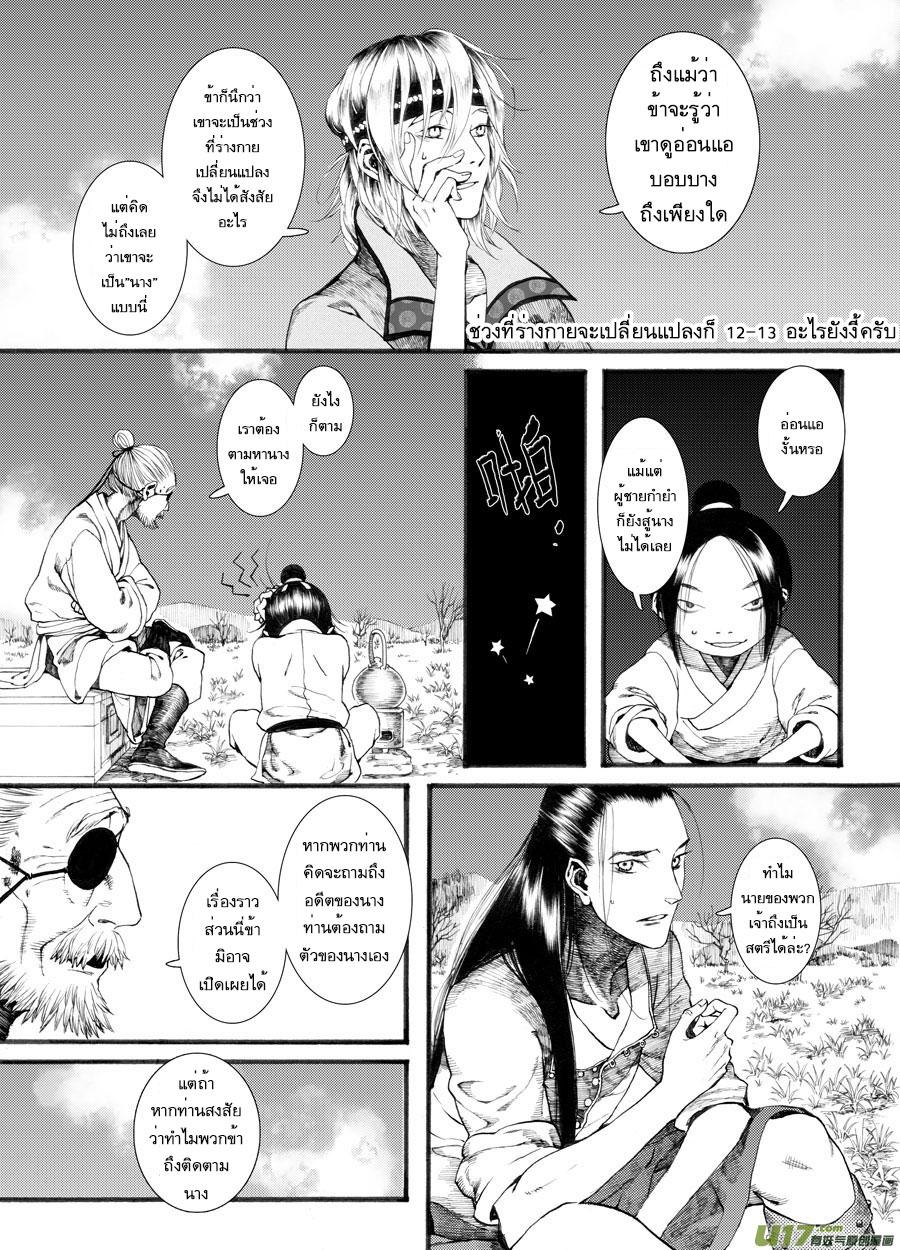 อ่านการ์ตูน Chang Ge Xing 26 ภาพที่ 18