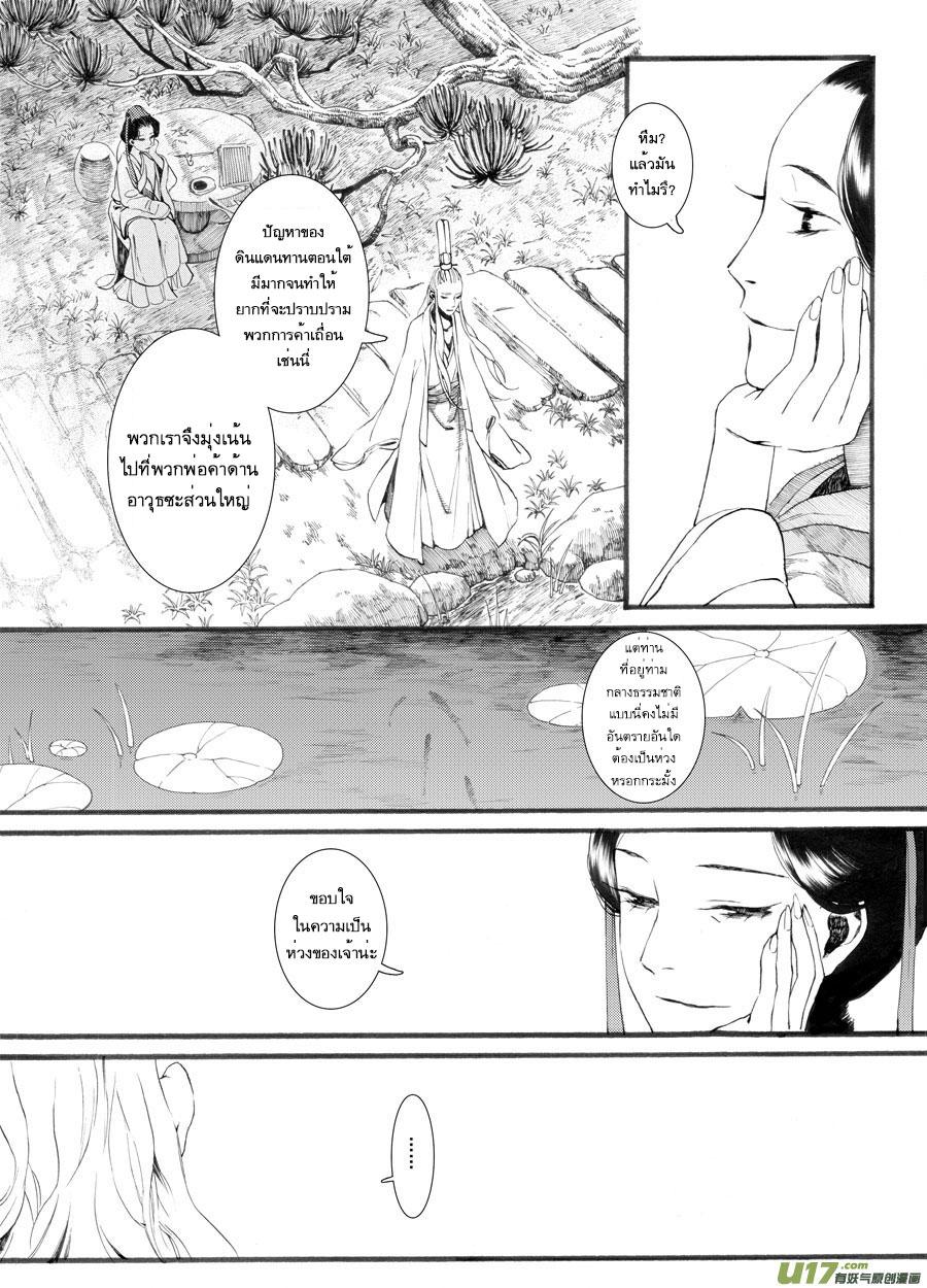 อ่านการ์ตูน Chang Ge Xing 26 ภาพที่ 22