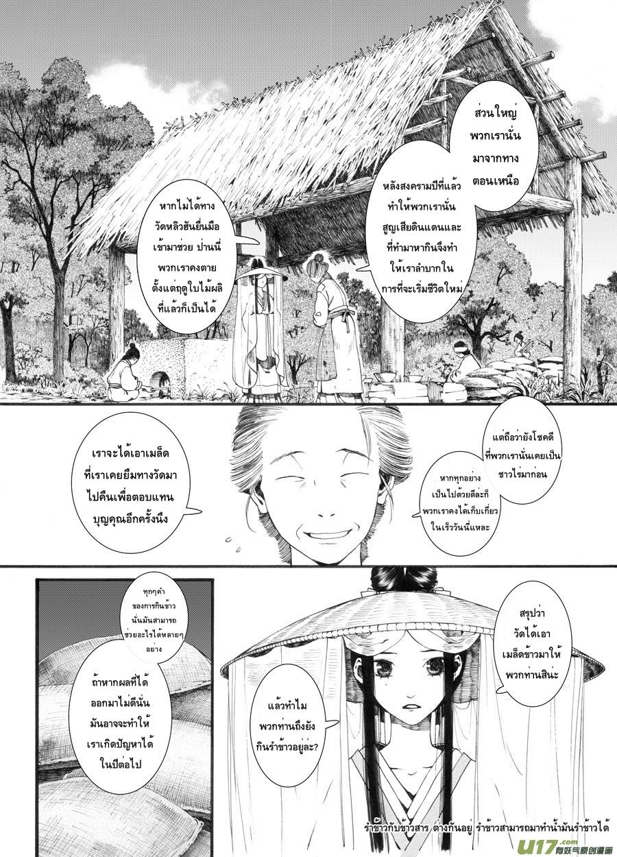 อ่านการ์ตูน Chang Ge Xing 26 ภาพที่ 2