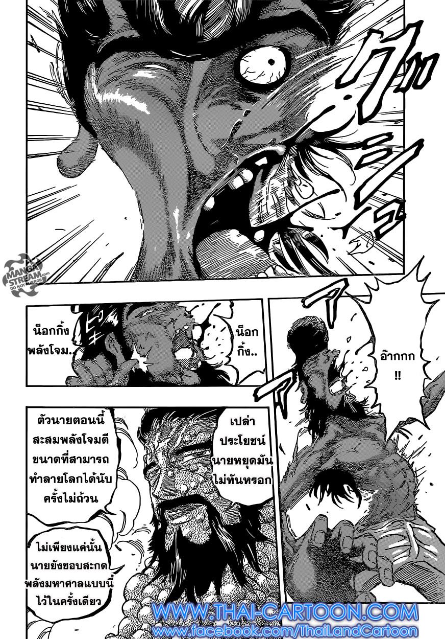 อ่านการ์ตูน Toriko ตอนที่ 367 หน้าที่ 14