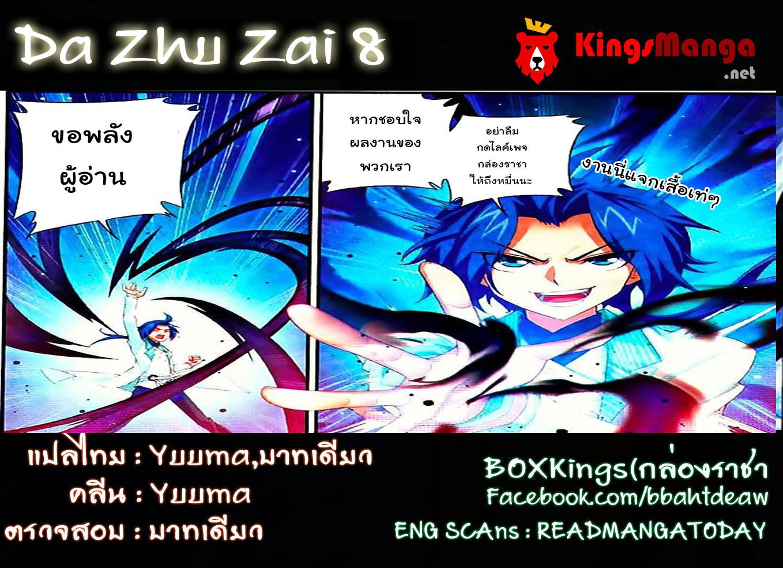 อ่านการ์ตูน Da Zhu Zai 8 ภาพที่ 23