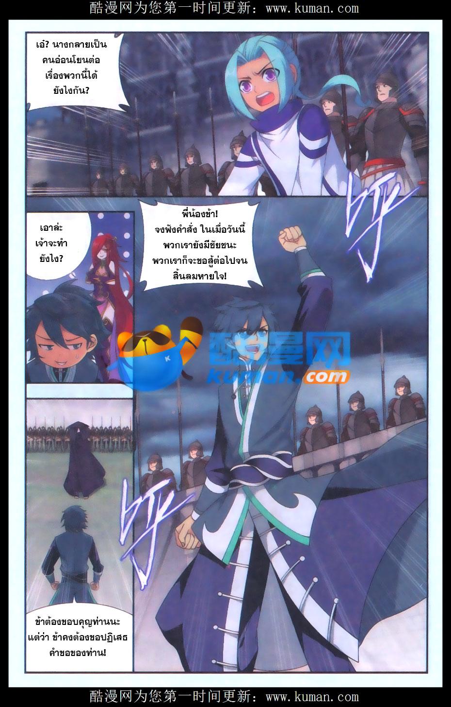 อ่านการ์ตูน Doupo Cangqiong 178 ภาพที่ 12