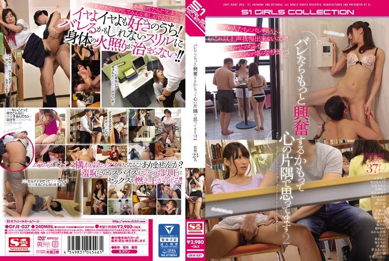 OFJE-037 - Unknown - There's A Part Of Me That Thinks That It'll Be Even More Exciting If They Find Out. 2 2