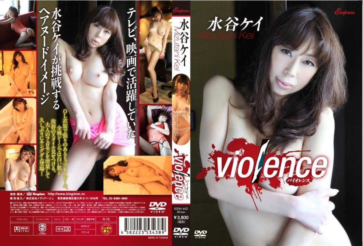 [KIDM-462] Mizutani Kei 水谷ケイ violence バイオレンス