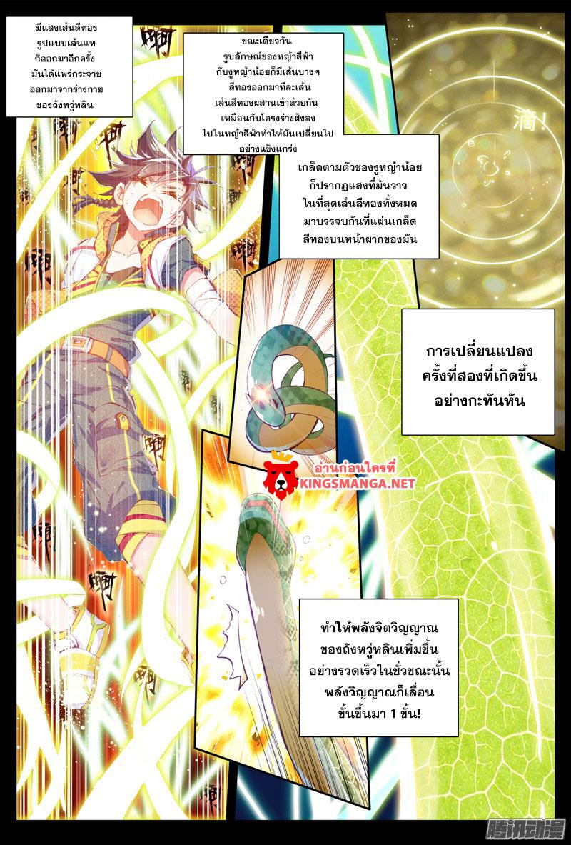 อ่านการ์ตูน Douluo Dalu 3 The Legends of The Dragon Kings 11 ภาพที่ 7