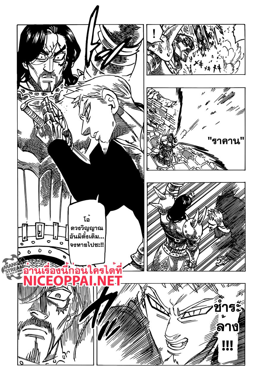 อ่านการ์ตูน Nanatsu No Taizai ตอนที่ 192 หน้าที่ 5