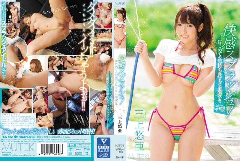 TEK-081 - Mikami Yua - Pleasure Splash! Squirting For The First Time Ever