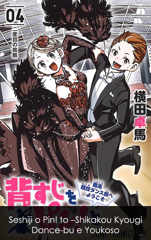 อ่านการ์ตูน Seshiji o Pin! to – Shikakou Kyougi Dance-bu e Youkoso