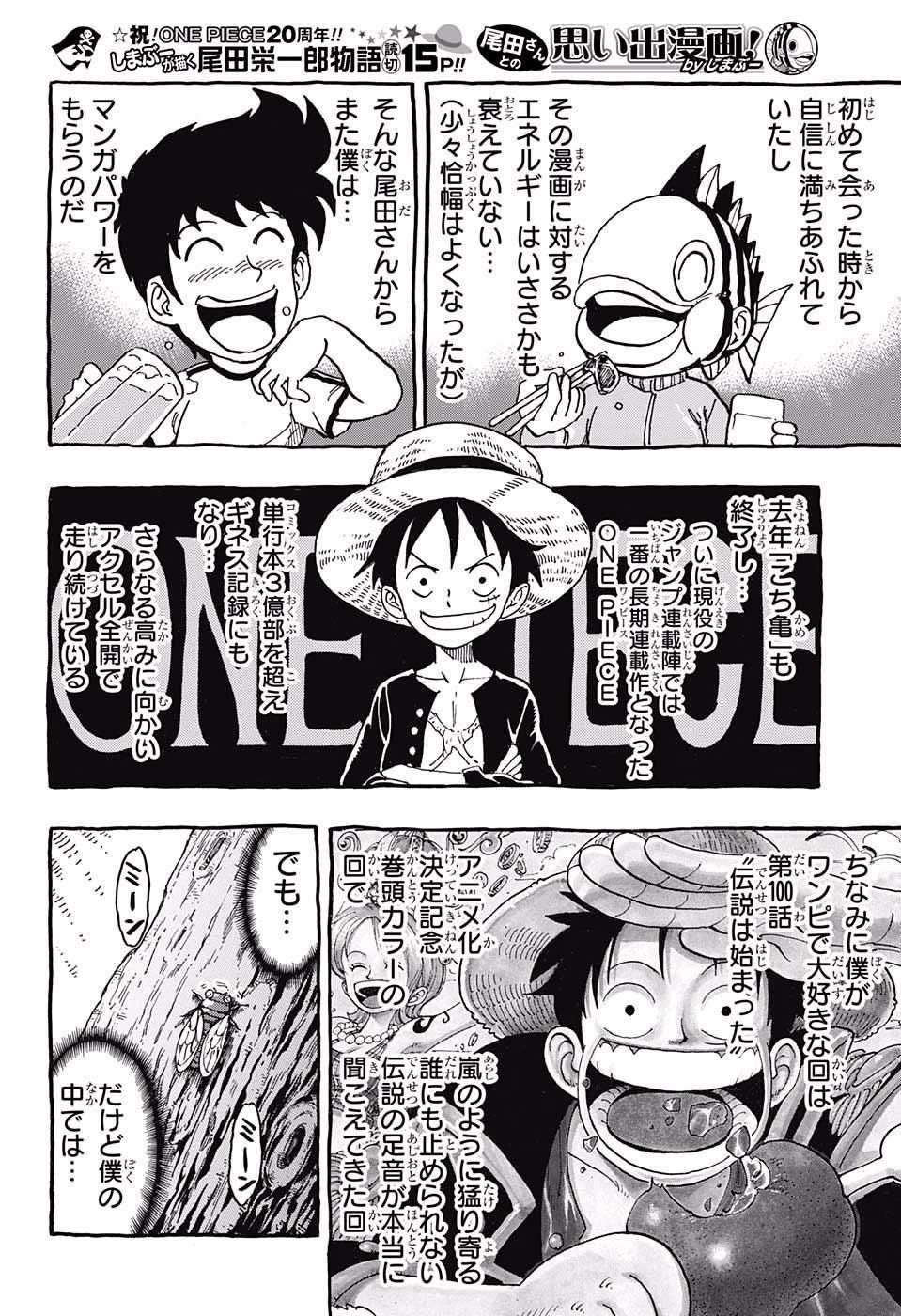 One Piece Manga 2017 IDMPWNB6