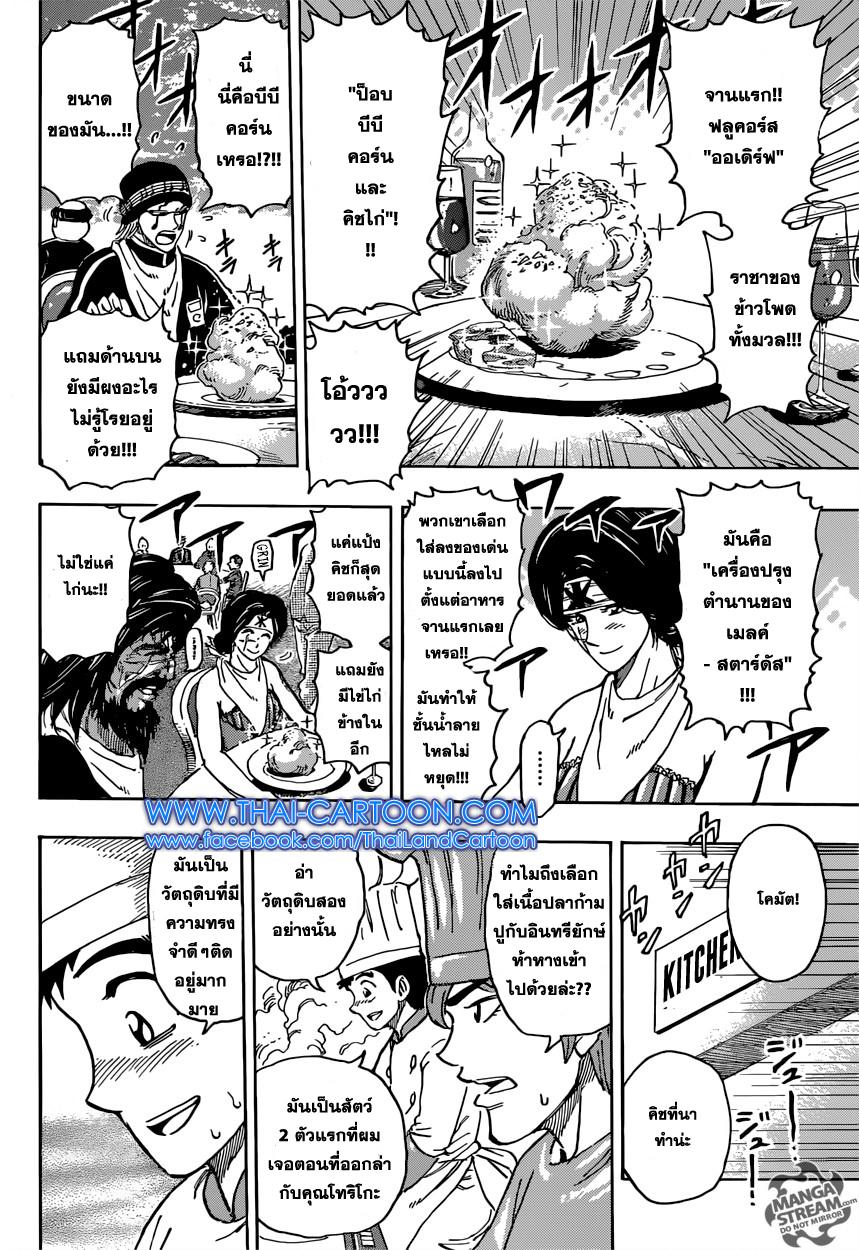อ่านการ์ตูน Toriko ตอนที่ 395 หน้าที่ 9