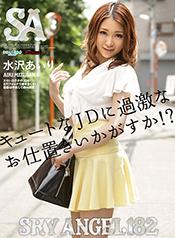 水沢あいり(スカイエンジェル Vol.182)