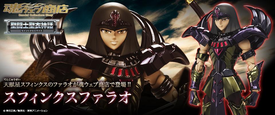 [Myth Cloth] Sphinx Pharaoh Surplice ~ Tamashii Web Shop (novembre 2014)   U49n342u