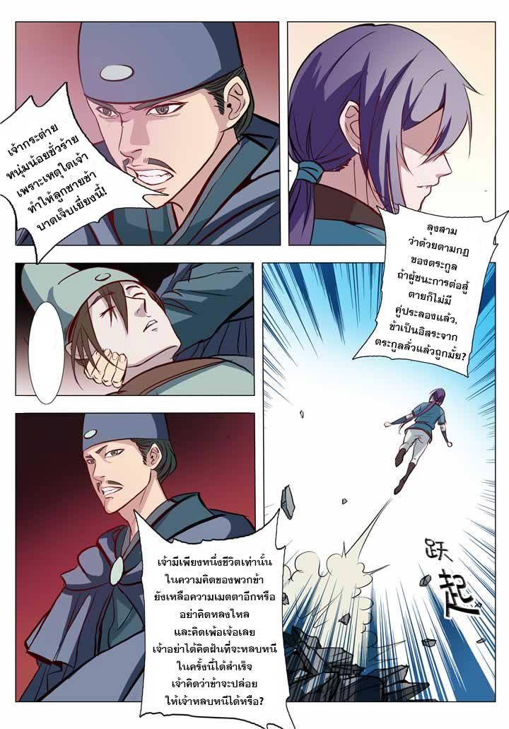 อ่านการ์ตูน Bailian Chengshen 4 ภาพที่ 11