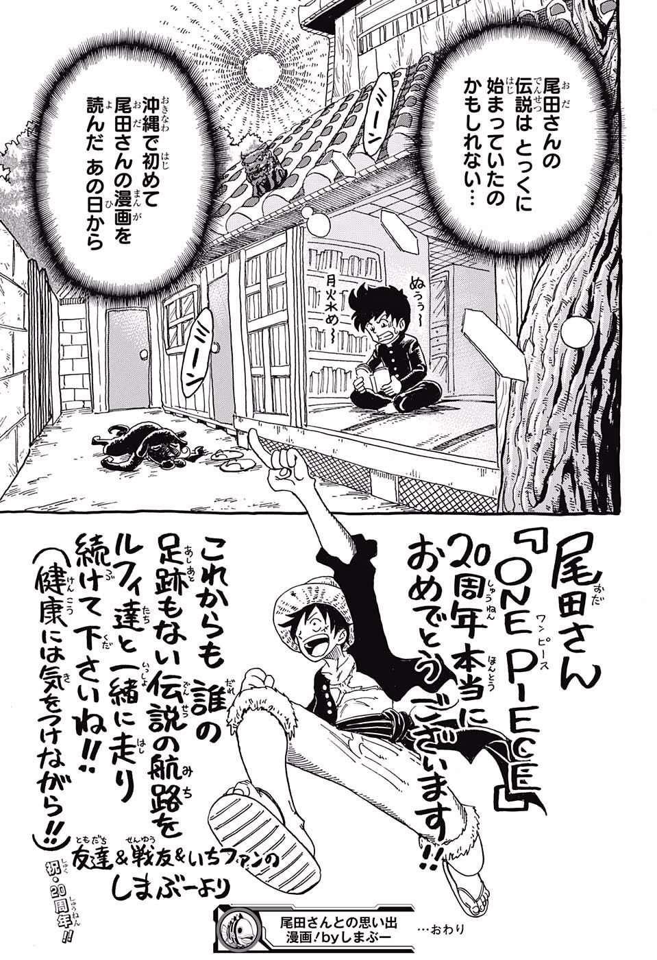 One Piece Manga 2017 CqUh7HwU